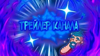 •ТРЕЙЛЕР КАНАЛА///MariannaKo•