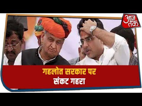 Rajasthan में Gehlot सरकार पर संकट गहरा, Sachin Pilot से खुश नहीं CM