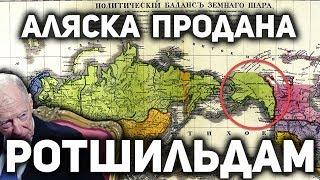 Aljaška nie je Americká