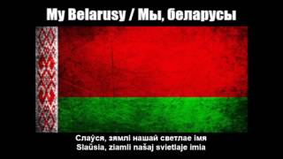 National Anthem of Belarus (Мы, беларусы) - Nightcore Style With Lyrics (VERSION 1)