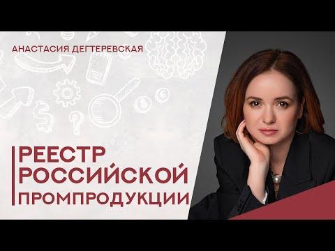 💥Как попасть в реестр российской промышленной продукции. Новые правила нацрежима в госзакупках
