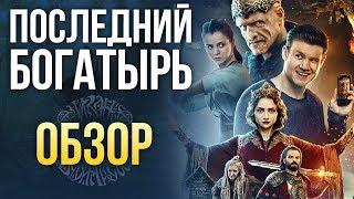 Последний богатырь - Самый кассовый российский фильм (Обзор)
