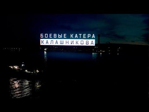 Боевые катера Калашникова