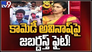 Jabardasth Avinash Skit Controversy: జబర్దస్త్ లో కామెడీ అదుపుతప్పిందా ? - TV9