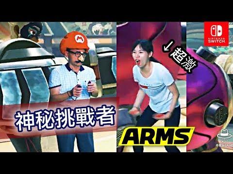 Switch多人遊戲【ARMS 神臂鬥士】神秘挑戰者讓Pearl 超激動