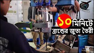 ১০ মিনিটেই মেশিনে জুতা তৈরি !! How to make shoes on the machine | travel 12