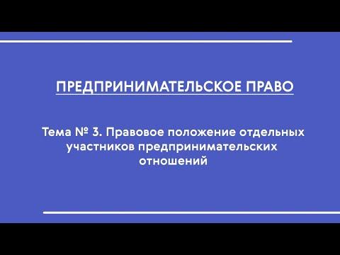 """Предпринимательское право (ОФО). Тема № 3 """"Правовое положение отдельных участников ПО"""""""