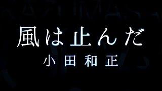 小田和正/風は止んだ映画『64-ロクヨン-』主題歌