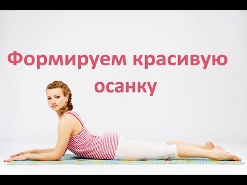Исправление кифоза йога