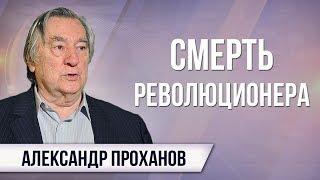 Александр Проханов. Народный вождь Виктор Aнпилов
