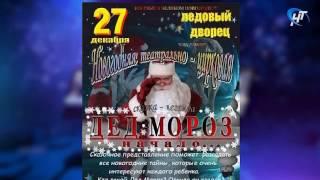 Из-за побега организаторов отменено новогоднее ледовое шоу