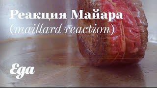 Реакция Майяра