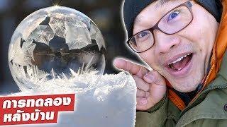 ทำฟองสบู่น้ำแข็ง!!! ในที่สุดก็ทำได้!!!