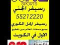 Video for بي ان سبورت في الكويت