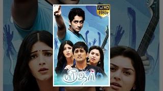 """Sridhar"" (Telugu ""Oh My Friend"") Tamil Full Movie | Siddarth | Shruti Haasan | Hansika Motwani"