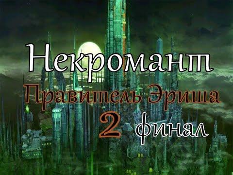 Черная славянская магия