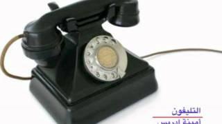 تحميل اغاني Amina Idriss | كنعاين تليفون (التليفون) - أمينة إدريس MP3