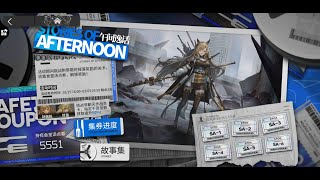 Blue Poison  - (Arknights) - [Arknights]Blue poison only on STORIES OF AFTERNOON SA-3