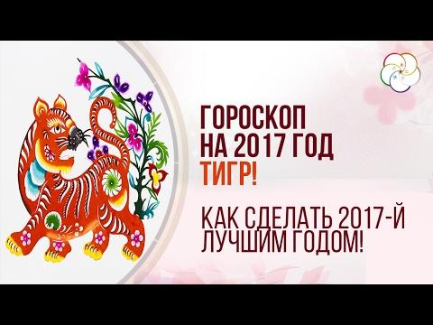 Гороскоп на 2017 любовная совместимость