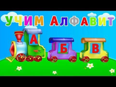Развивающая Игра для Детей Алфавит с Животными. Учим Буквы и Звуки