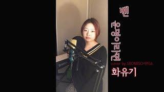 벤 (Ben) - 운명이라면 (If We Were Destined) [화유기 OST] cover by.SEOMISO서미소