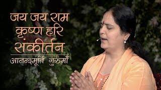 Jai Jai Ram Krishna Hari Sankirtan | Anandmurti Gurumaa