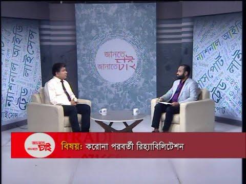Jante Chai Janate Chai- EP 37 || করোনা পরবর্তী রিহ্যাবিলিটেশন || 7 September 2020 || ETV Lifestyle