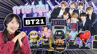 ซอฟรีวิว:  เซอร์ไพรส์ BT21 จากวง BTS!! ได้ตัวทอง!?【BT21 Surprise】
