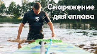 Что взять с собой в водный поход
