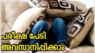 How to face examination malayalam#5 Tips to overcome exam fear #Naveen Inspires