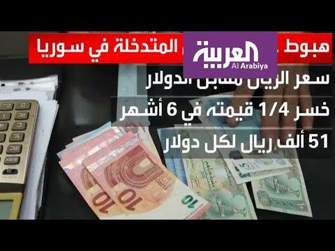 العرب اليوم - هبوط متزامن للعملات الخاصة بروسيا وتركيا وأيران