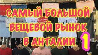 ТУРЦИЯ 2018 / ВЕЩИ В АНТАЛИИ / вещевой рынок / одежда в Анталии / ЧАСТЬ 1