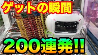 【クレーンゲーム】ゲットの瞬間200連発!! ゲット集 お菓子&フィギュア大量ゲット!! UFOキャッチャー 攻略