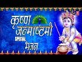 कृष्ण जन्माष्टमी 2018 Special, Krishna Janmashtami Special Bhajans I Best Collection I कृष्ण भजन