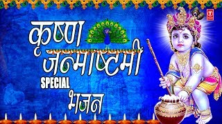 कृष्ण जन्माष्टमी Special, Krishna Janmashtami Special Bhajans I Best Collection I कृष्ण भजन - Download this Video in MP3, M4A, WEBM, MP4, 3GP