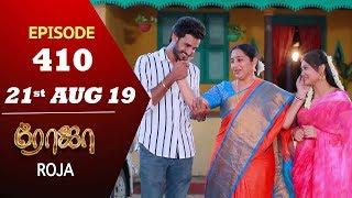 ROJA Serial | Episode 410 | 21st Aug 2019 | Priyanka | SibbuSuryan | SunTV Serial |Saregama TVShows