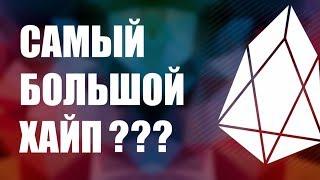 Криптовалюта EOS | Сливать,закупать или фиксировать?