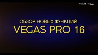 Vegas pro 16 обзор новых функций