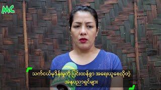 သက္ငယ္မုဒိန္းမွဳကိုု ျပင္းထန္စြာ အေရးယူေစလိုတဲ့ အႏုပညာရွင္မ်ား - Nay Min, Min Maw Kun