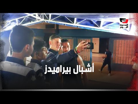 أشبال بيراميدز يلتقطون الصور التذكارية مع أحمد علي في أولى مبارياته مع الفريق بالكونفدرالية