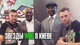 Льюис, Холлифилд, Кличко и другие. Конвенция WBC в Киеве