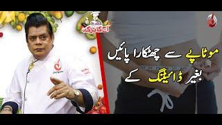 Baghair Dieting Kay Wazan Kam Karnay Ka Asan Totka | Aaj Ka Totka by Chef Gulzar