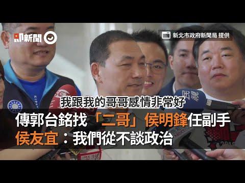 傳郭台銘找「二哥」侯明鋒任副手 侯友宜:我們從不談政治