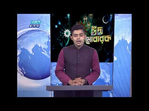02 PM News || দুপুর ০২টার সংবাদ || 15 May 2021 || ETV News