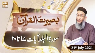Baseerat-ul-Quran - Shuja Uddin Sheikh - 24th July 2021 - ARY Qtv
