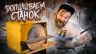 DIY ШЛИФОВАЛЬНЫЙ СТАНОК