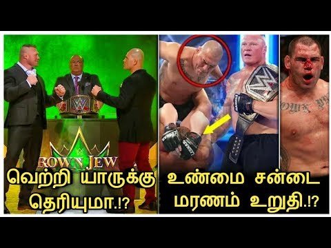 Brock Lesnar Vs Cain Velasquez வெற்றி யாருக்கு .!?இது முடிவல்ல ஆரம்பம்/World Wrestling Tamil