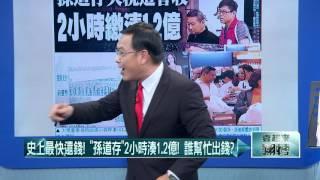 20160812壹起來翻轉》P2史上最快還錢!「孫道存」2小時湊1.2億!