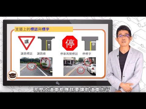 【熊編來上課】第三堂:兩車在路口誰能先通過?老師來為你解答了