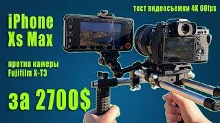 iPhone Xs Max против Fujifilm X-T3. Сравниваем качество видео в 4K/60 fps.